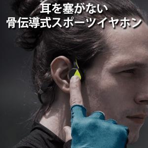 骨伝導 ワイヤレス Bluetooth スポーツ アクティブ イヤホン イヤフォン Be ビー(CA...