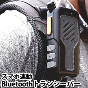 正規販売店 スマホ連動 Bluetoothトランシーバー MK3 マークスリー 5in1 防滴防塵 多機能(EFG)/海外×/在庫有|flaner-y