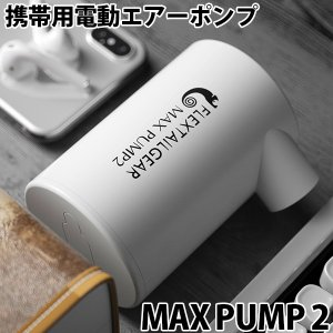 FLEXTAILGEAR MAX PUMP 2 マックス ポンプ 電動ポンプ モバイルバッテリー機能(FTG)/在庫有