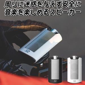 正規販売店 52Speaker 周囲に迷惑をかけない 安全に音楽を楽しむ 自転車で走る人のための Bluetooth マナースピーカー(YBT)/海外×/在庫有|flaner-y