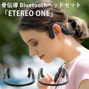 骨伝導 Bluetooth ヘッドセット ETEREO ONE(EFG)/一部在庫有|flaner-y