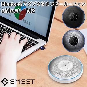 eMeet M2+ Bluetoothアダプタ付きスピーカーフォン(AFU)/ご予約|flaner-y
