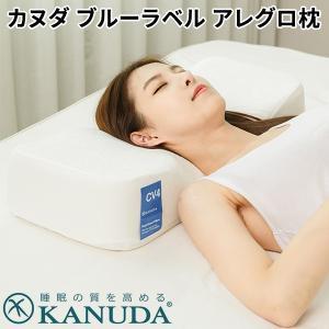 カヌダ ブルーラベル アレグロ枕 KANUDA(SJI)/海外×/メーカー直送
