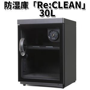 Re:CLEAN RC−30L 30L 防湿庫 5年間の長期メーカー保証付き 自動除湿 リーズナブル...