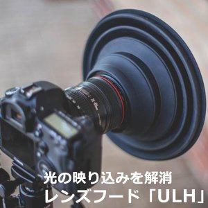 正規販売店 ULH レンズフード Ultimate Lens Hood 一眼レフ(BLUS)/在庫有