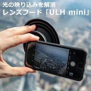 正規販売店 ULH mini レンズフード Ultimate Lens Hood スマホ コンデジ(...