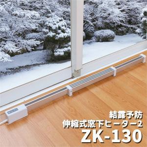 窓下ヒーター2 ZK−130 結露予防 伸縮式/ZENKEN(ゼンケン)/海外×/メーカー直送|flaner-y