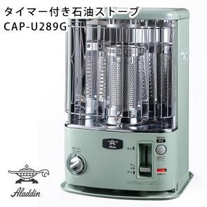 Aladdin アラジン タイマー付石油ストーブ CAP−U288(YYOT)/海外×/メーカー直送