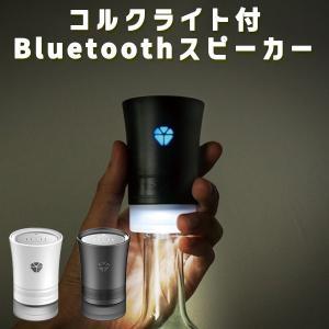 Cork light コルクライト ライト付き Bluetoothスピーカー(JBS)/海外×/在庫有|flaner-y