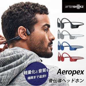 正規販売店 AfterShokz Aeropex アフターショックス エアロペクス 軽量 高音質Bluetooth5.0対応 骨伝導ヘッドホン(FOCP)/海外×/在庫有|flaner-y