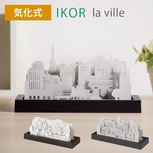 IKOR イコー la ville ラ・ヴィル シリーズ IKAー001 IKAー003 IKAー007 気化式加湿器(TROI)/在庫有の画像