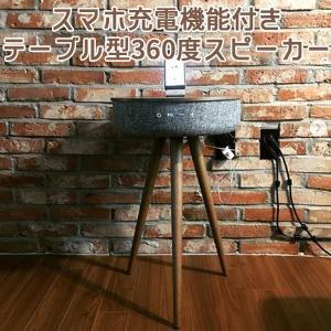 正規販売店 Welle Mellow ベレー メロウ W301T スマホ充電機能付 360度 Bluetooth テーブル型スピーカー(YBT)/海外×/お取寄せ|flaner-y