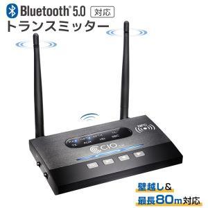 Bluetooth5.0対応 トランスミッター 80M対応強化版 BTーTM900S(CIO)/お取寄せ|flaner-y
