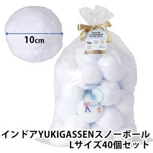 インドア YUKIGASSEN スノーボール Lサイズ40個セット/スパイス(SPICE)/お取寄せ(9)|flaner-y