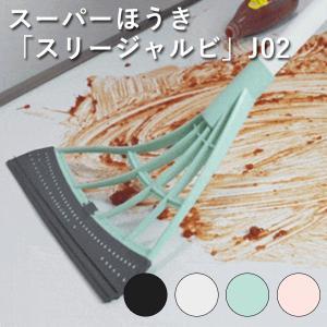 正規販売店 スーパーほうき スリージャルビ Ver,2 J02 超軽量万能シリコンほうき(SLVS)|flaner-y