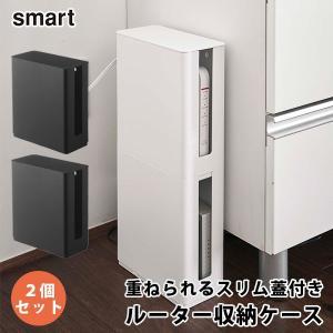 2個セット 重ねられる スリム蓋付き ルーター収納ケース smart STACKABLE ROUTER BOX/山崎実業株式会社/海外×(9)|flaner-y