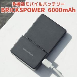 正規販売店 BRICKSPOWER 6,000mAh ブリックスパワー ライトやスピーカーに変身可能 Qi対応多機能モバイルバッテリー(TKCH)/海外×/お取寄せ|flaner-y
