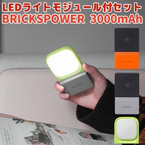 正規販売店 BRICKSPOWER 3,000mAh ブリックスパワー LEDライトモジュール付きセット Qi対応多機能モバイルバッテリー(TKCH)/海外×/お取寄せ|flaner-y