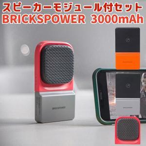 正規販売店 BRICKSPOWER 3,000mAh ブリックスパワー Bluetoothスピーカーモジュール付きセット(TKCH)/海外×/お取寄せ|flaner-y