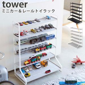 ミニカー&レールトイラック タワー Collectibles Display Shelf Tower/山崎実業株式会社/海外×/メーカー直送|flaner-y