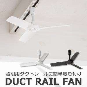 一部予約:5月下〜/BRID DUCT RAIL FAN 003276 ダクトレールファン リモコン...