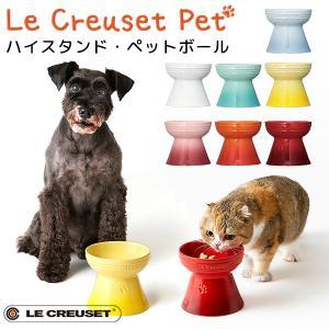 ハイスタンド・ペットボール ル・クルーゼ ペット LE CREUSET PET(GMP)|flaner-y
