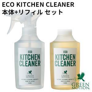 本体+リフィルセット グリーンモーション エコキッチンクリーナー 200mL GREEN MOTION ECO KITCHEN CLEANER(MCS)/海外×|flaner-y