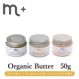 正規販売店 m+ エムプラス オーガニックバター organic butter 50g クローバー ヘアバター(eig)(DM)(29)|flaner-y
