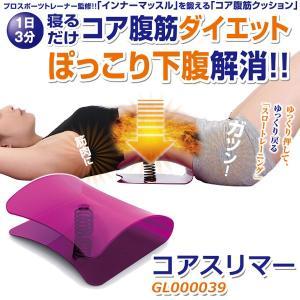 コアスリマー GL000039/グリムglim/在庫有|flaner-y