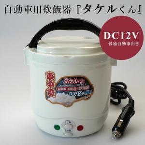【送料無料】【ポイント10倍】 本製品はDC(直流)バッテリーを電源とした電気式の炊飯器です。 車両...