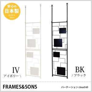 衝立 パーテーション 突っ張り 間仕切り 壁面収納 幅60cm おしゃれ 日本製 KI01