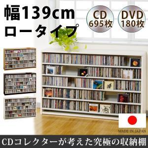 f393bedeb1 CD収納ラック DVD収納ラック 大量 大容量 CDラック DVDラック 日本製 おしゃれ ...