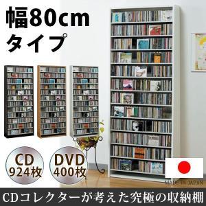 CD収納 DVD収納 大量 大容量 CDラック DVDラック 日本製 おしゃれ