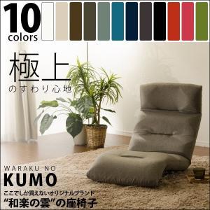 座椅子 座いす リクライニング ハイバック 腰痛 日本製 14段階の写真