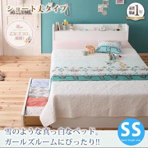 ベッド セミシングルベッド ショート丈 収納付き 宮付 棚付 おしゃれ コンセント付 ホワイト
