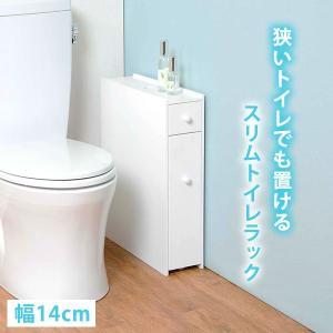 トイレラック トイレットペーパー収納 スライド式 スリム コンパクト 省スペース 幅14 おしゃれ ...
