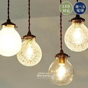 ペンダントライト カフェ ガラス レトロ 天井照明 おしゃれ LED対応