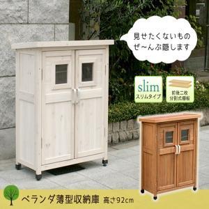 【レビューを書いて送料無料!】 北海道・沖縄・離島へのお届けは、別途送料がかかります。  ベランダや...