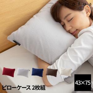 ピローケース 2枚組 枕カバー 43×75cm 温かい シンプル 無地 マイクロフリース おしゃれ ...