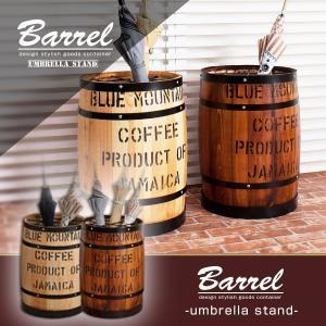 傘立て 傘たて 樽 木樽 木製の樽 コーヒー樽 おしゃれ 日本製 完成品の写真