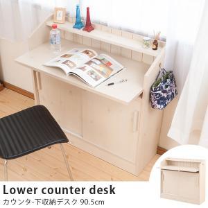 カウンター下収納 デスク 幅90 完成品 おしゃれ キッチン収納 リビング収納の写真