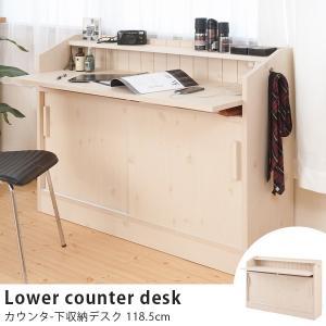 カウンター下収納 デスク 幅120 完成品 おしゃれ キッチン収納 リビング収納の写真