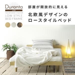ベッドフレーム シングル すのこ 北欧 ローベッド ロータイプ ナチュラル コンセント付 おしゃれ|flapship-furniture|03