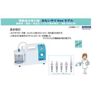 ブルークロス 電動鼻水吸引器 おもいやり BM-500S