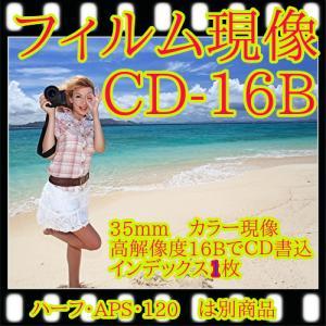 1A16 商品説明   現像のみCDつき商品  撮影済みの未現像フィルムから現像=ネガを作り+CDに...
