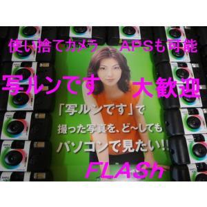 カラーフィルム現像 + CD書込=高解像度16Bでデータ保存+Wインデックス 「写ルンですOK」 flash99 02