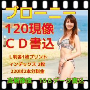 ブローニーフィルム現像 + プリント + CD書込16B + ネガインデックス + CDインデックス|flash99