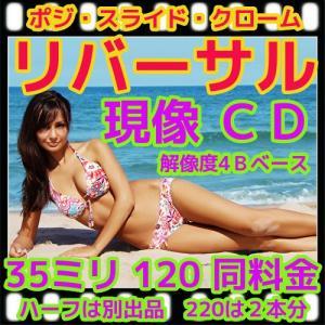 リバーサルフィルム現像 + CDつき(4Bでデータ保存)35ミリ・ブローニー120 同価格|flash99