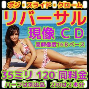 リバーサルフィルム現像+CDつき(16B高解像度でデータ保存)35ミリ・ブローニー120 同価格|flash99