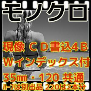 モノクロフィルム現像 + CD書込(4B)+Wインデックス 最短2日|flash99